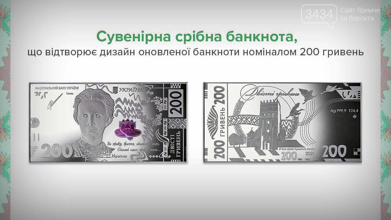 Сувенірні 200 гривень, Новини Яремче та Ворохти