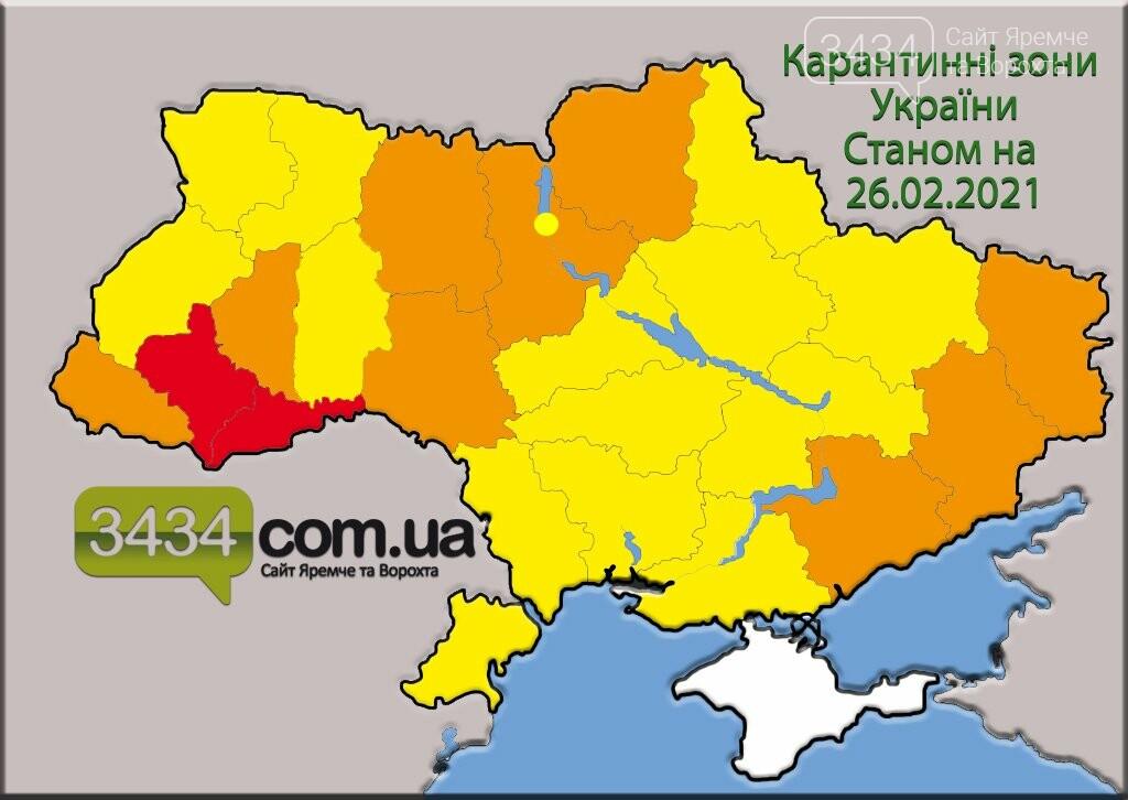 Карантинні зони України, Новини Яремче